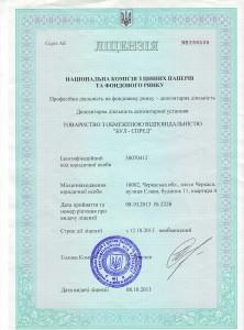 Ліцензія депозитарної установи