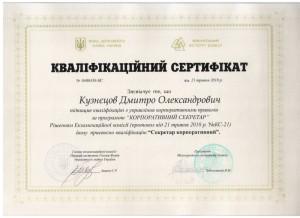 Сертифікат корпоративного секретаря