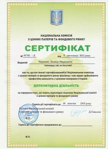 Сертифікат на депозитарну діяльність Черненко