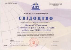 Сертифікат-якості-аудитора